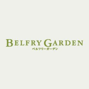 BELFRY GARDEN(ベルフリーガーデン)
